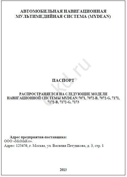 Скачать гост 3. 1503-74 единая система технологической документации.